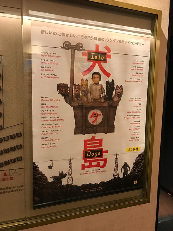 ユナイテッド・シネマ豊洲、スクリーン3入口に掲示されたポスター。