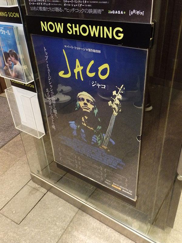 新宿シネマカリテ、入口の扉に掲示されたポスター。