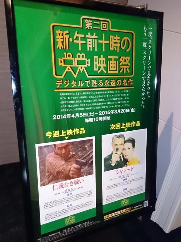 TOHOシネマズ日本橋、スクリーン9の前に展示された案内ポスター。