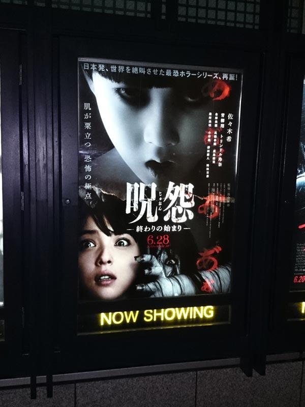新宿バルト9、施設外に掲示されたポスター。