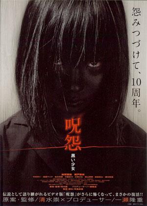 『呪怨 黒い少女』