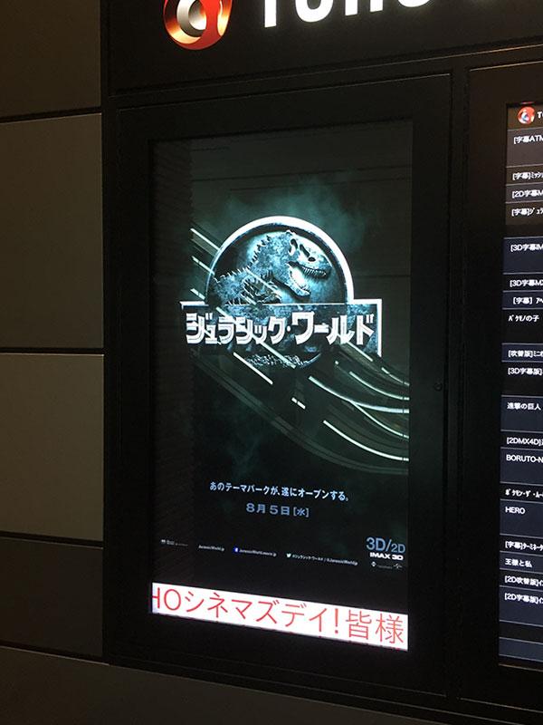TOHOシネマズ新宿、入口エレベーター横に設置された電光掲示板に表示されたキーヴィジュアル。