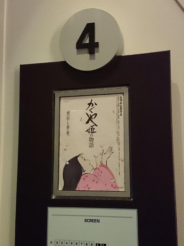 TOHOシネマズ西新井、スクリーン4前に掲示されたチラシ。