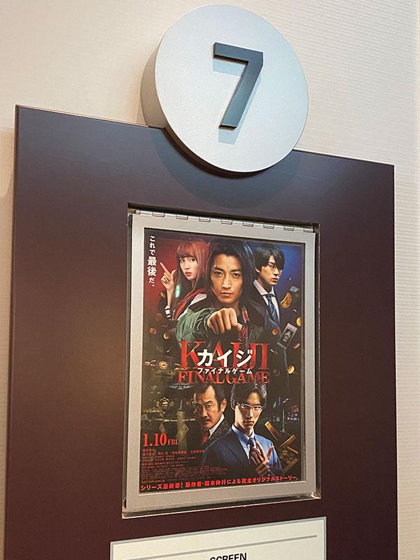TOHOシネマズ西新井、スクリーン7入口脇に掲示されたチラシ。