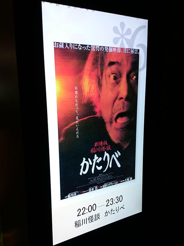 新宿ピカデリー、スクリーン6入口の案内板。