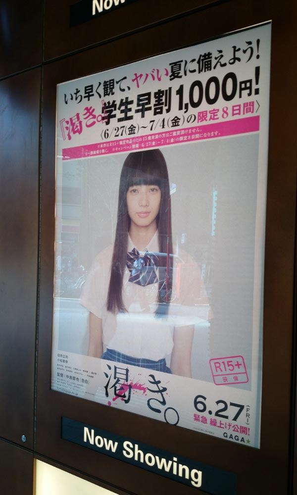 TOHOシネマズ日本橋が入っているコレド室町2の入口に掲示されたポスター。