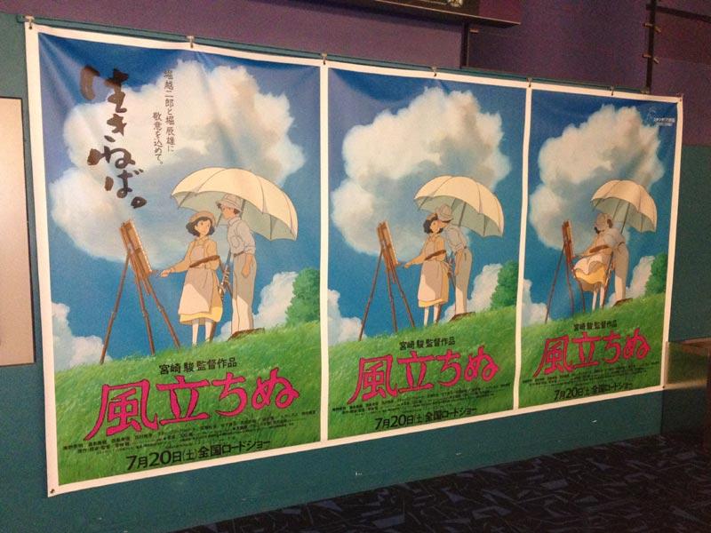 TOHOシネマズスカラ座、ロビーに掲示された、名シーン3枚綴りのポスター。
