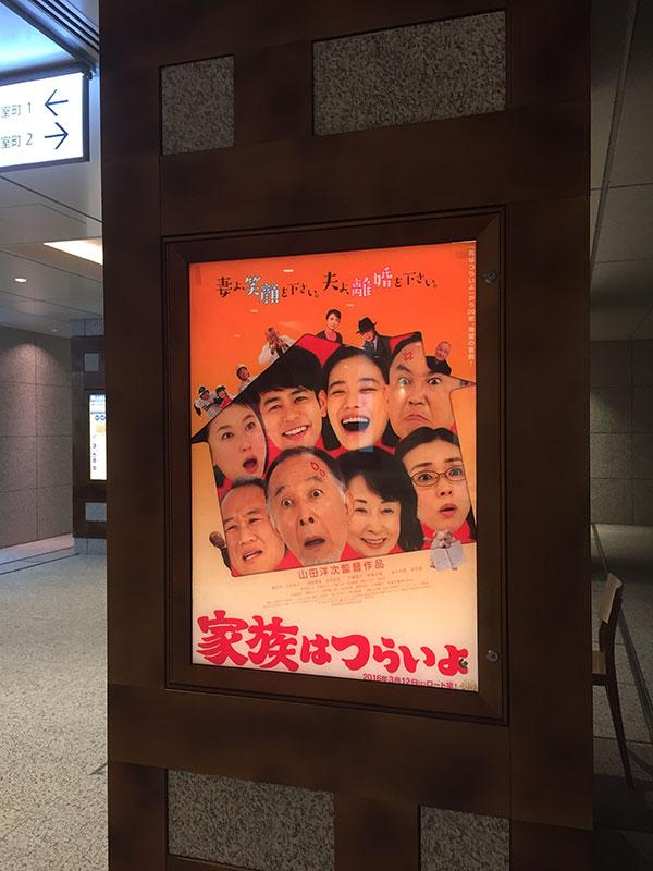 TOHOシネマズ日本橋が入っているコレド室町2地下の柱に掲示されたポスター。