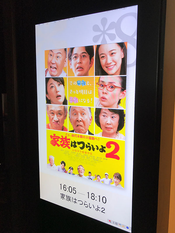 新宿ピカデリー、スクリーン8入口脇に表示されたポスター。