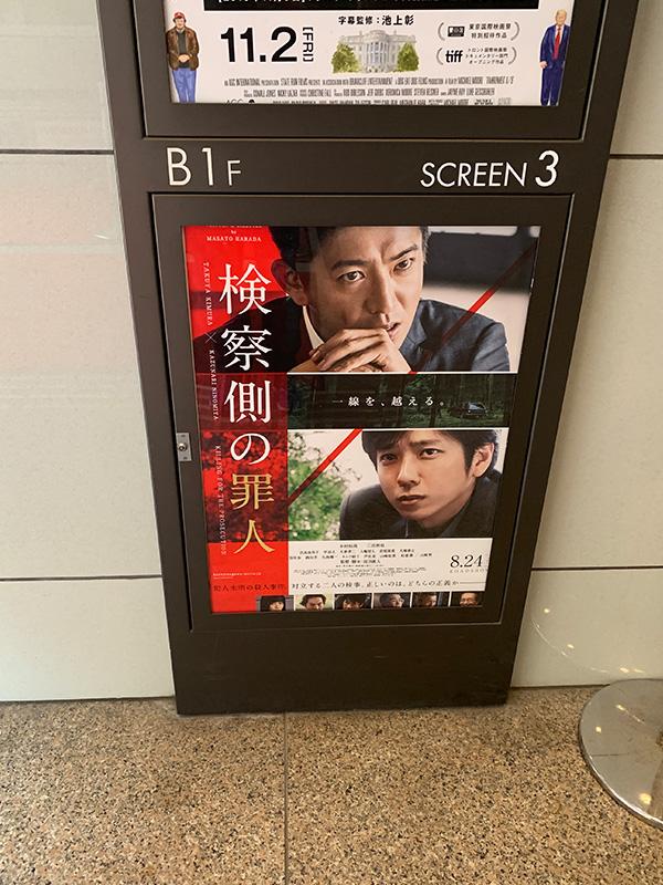 TOHOシネマズシャンテ、ロビーのエレベーター脇に掲示されたポスター。