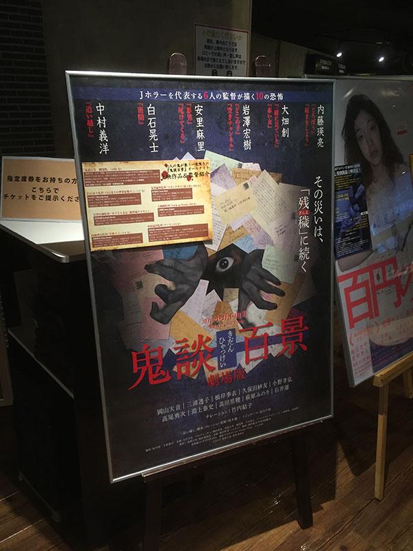 テアトル新宿、ロビーに展示されたポスター。