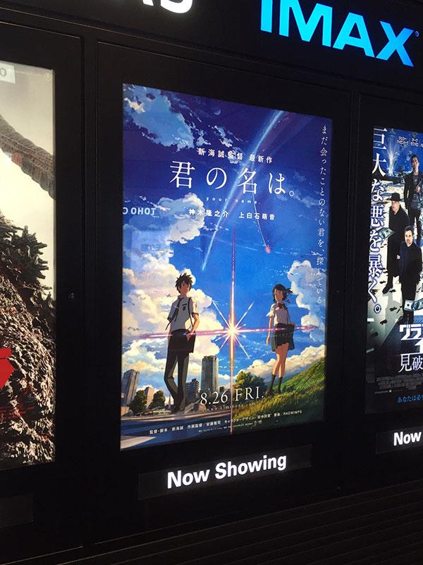 TOHOシネマズ新宿、入口エスカレーター脇に掲示されたポスター。