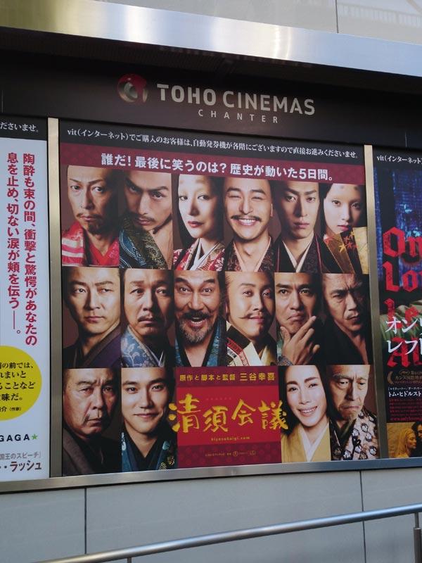 TOHOシネマズシャンテ、施設外壁の看板。