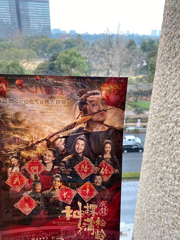 TOHOシネマズ日比谷のロビーにて撮影した、入場者特典の中国版キーヴィジュアルをあしらったチラシ。