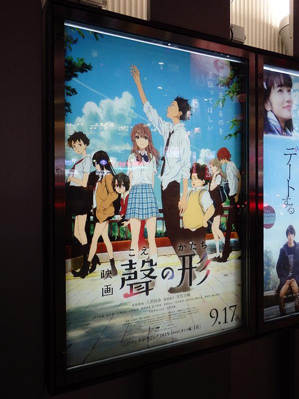 新宿ピカデリー、施設1階外壁に飾られたポスター。