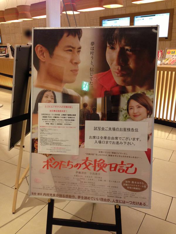 ユナイテッド・シネマ豊洲、チケットカウンター脇に掲示されたポスター。