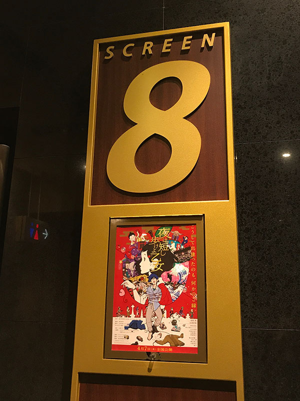 TOHOシネマズ錦糸町、スクリーン8入口に掲示されたチラシ。