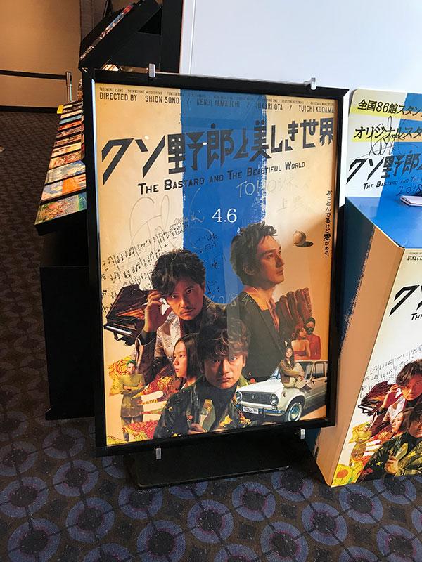 TOHOシネマズ上野のロビーに掲示された、稲垣吾郎のサイン入りポスター。