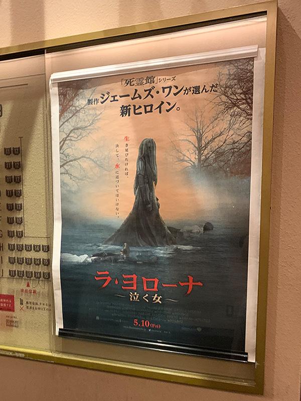 ユナイテッド・シネマ豊洲、スクリーン9入口横に掲示されたポスター……というか、もしかして刷り出し?