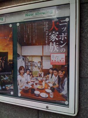 『ニッポンの大家族 Saiko! The Large Family 放送禁止 劇場版』