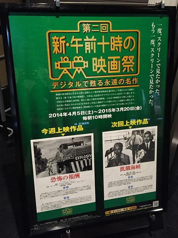 TOHOシネマズ日本橋、スクリーン2入口前に掲示された案内ポスター。(※『午前十時の映画祭9』当時)