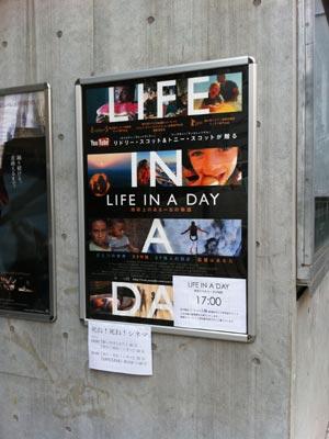 『LIFE IN A DAY 地球上のある一日の物語』