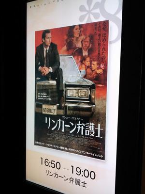 新宿ピカデリー、スクリーン8入口に掲示されたポスター。