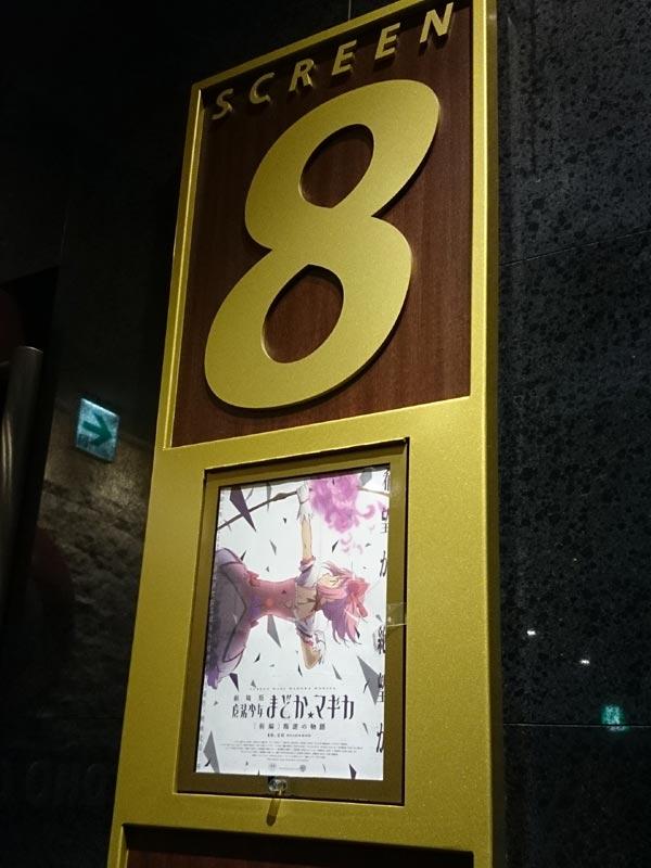 TOHOシネマズ錦糸町、スクリーン8前に掲示されたチラシ。