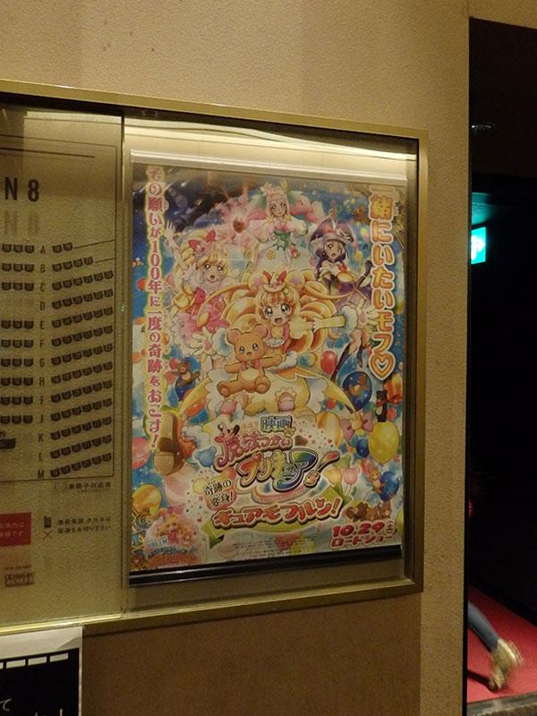 ユナイテッド・シネマ豊洲、スクリーン8入口に掲示されたポスター。
