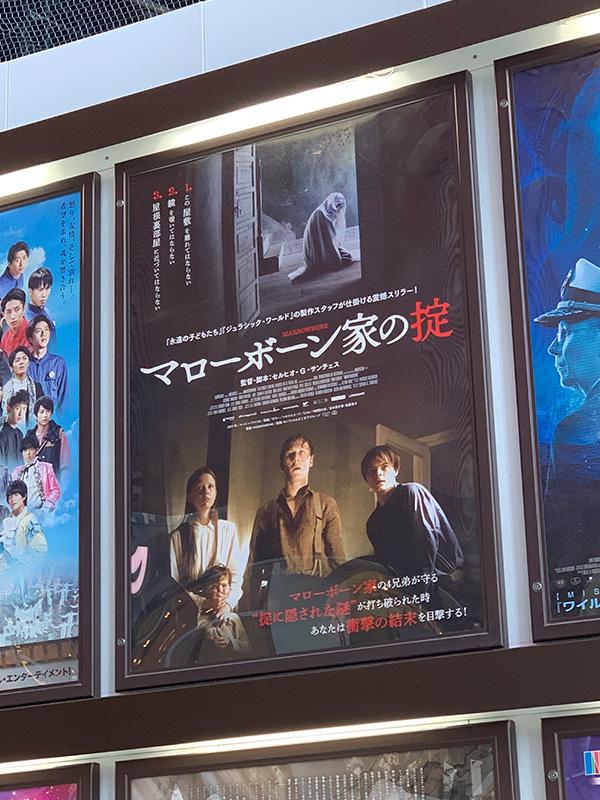 ユナイテッド・シネマ豊洲が入っているららぽーと豊洲、改装用の足場に掲示されたポスター。