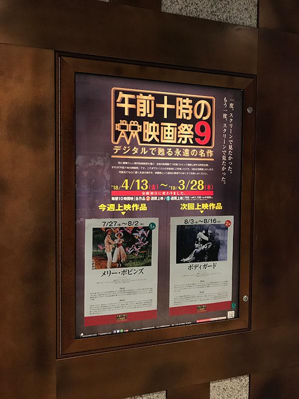 TOHOシネマズ日本橋が入っているコレド室町地下通路の柱に掲示された案内ポスター。