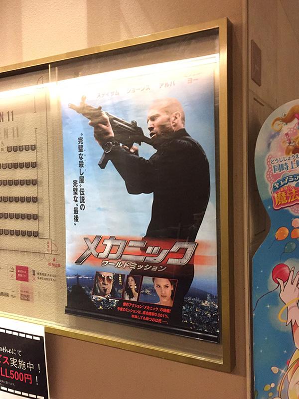 ユナイテッド・シネマ豊洲、スクリーン11入口に掲示されたポスター。