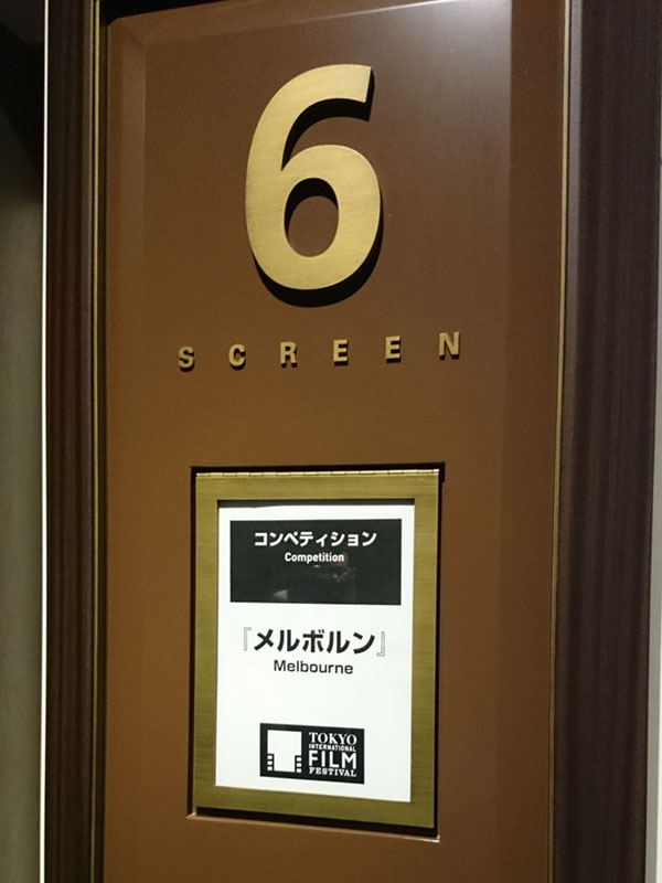 TOHOシネマズ日本橋、スクリーン6の前に掲示された……題名だけ刷られた案内。