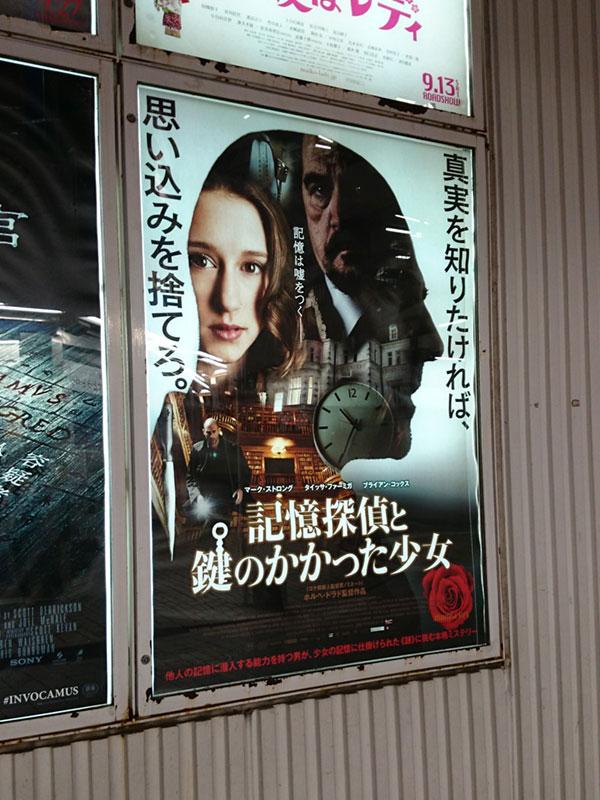 新宿ピカデリー、裏通り側入口の脇に掲示されたポスター。