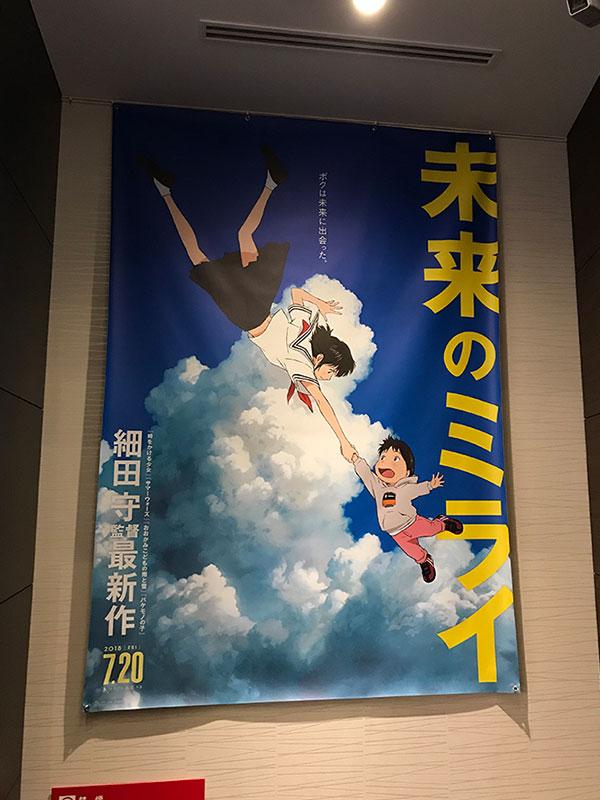 TOHOシネマズ上野、スクリーン入口脇に掲示されたタペストリー。