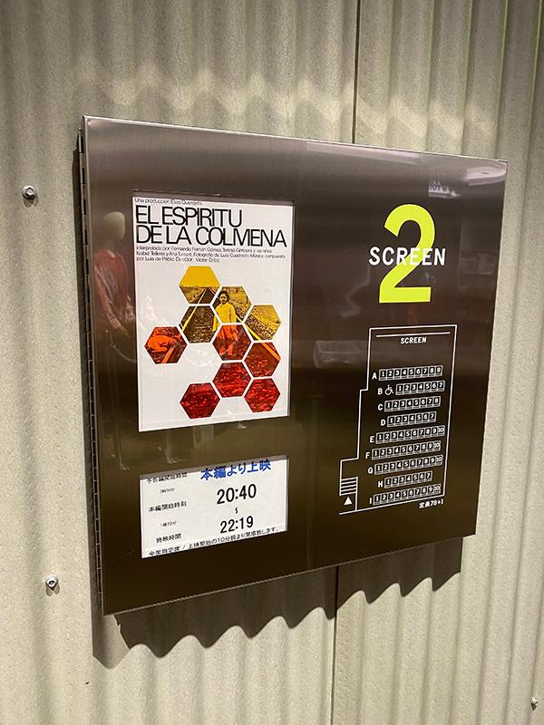 新宿シネマカリテ、スクリーン2入口脇に掲示されたチラシ。