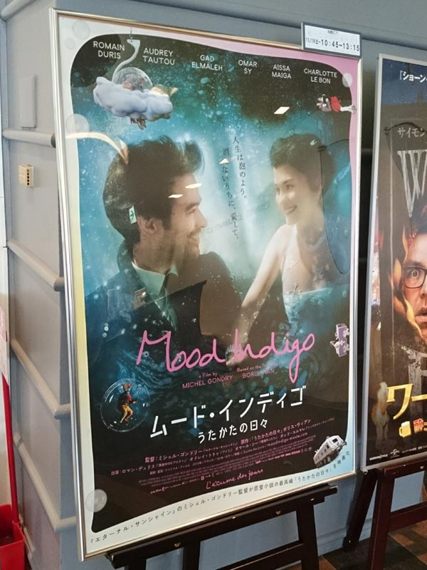 シネクイント、スクリーン入口手前に掲示されたポスター。