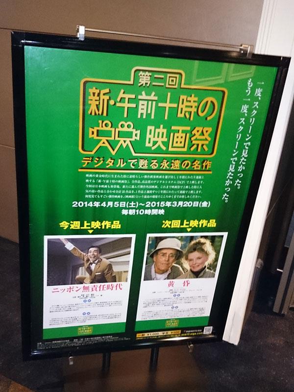 TOHOシネマズ日本橋、スクリーン3前に展示された案内ポスター。
