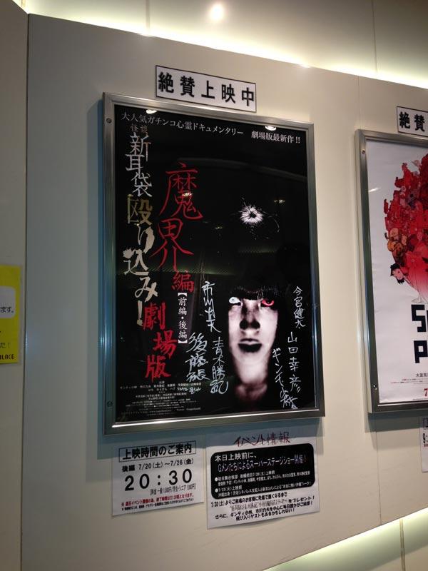 渋谷シネパレス、施設入口前に掲示されたポスター。