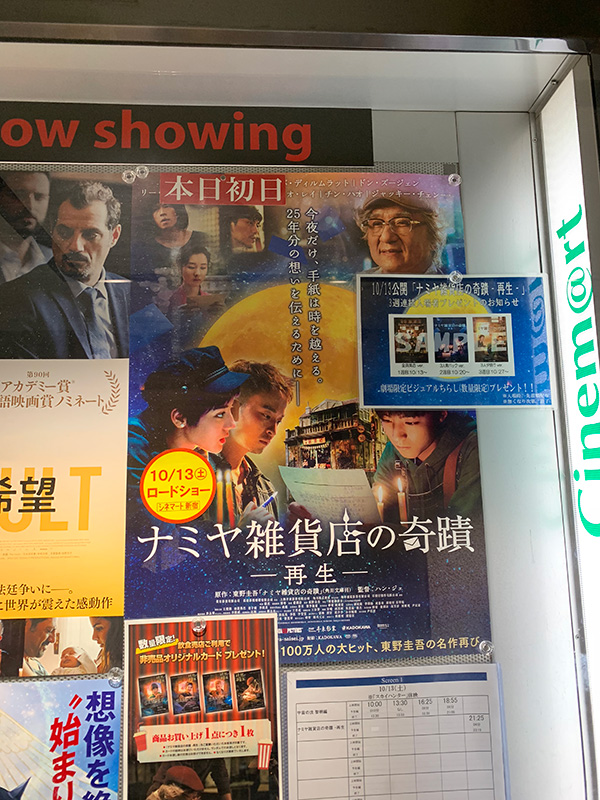 シネマート新宿が入っているビル1階通路のディスプレイに掲示されたポスター。