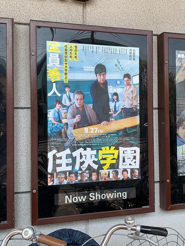 TOHOシネマズ西新井の入っているアリオ西新井、駐輪場脇の壁面に掲示されたポスター。
