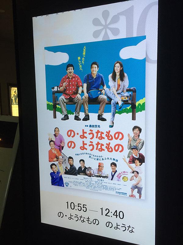 新宿ピカデリー、スクリーン10入口に表示されたポスター。