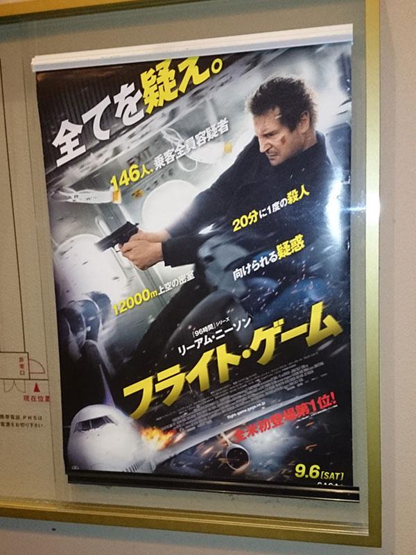 ユナイテッド・シネマ豊洲、スクリーン12の前に掲示されたポスター。
