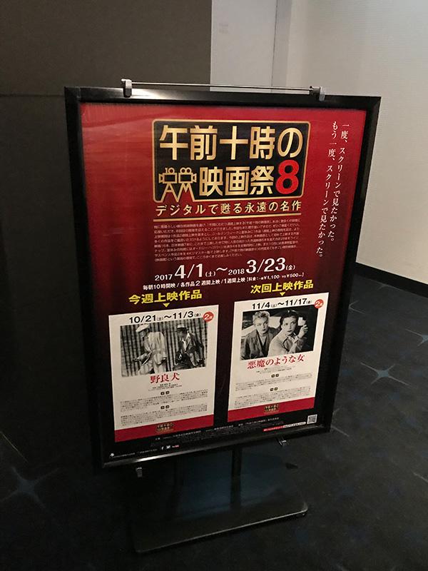 TOHOシネマズ新宿、スクリーン12入口に掲示された案内ポスター。(※『午前十時の映画祭9』当時)