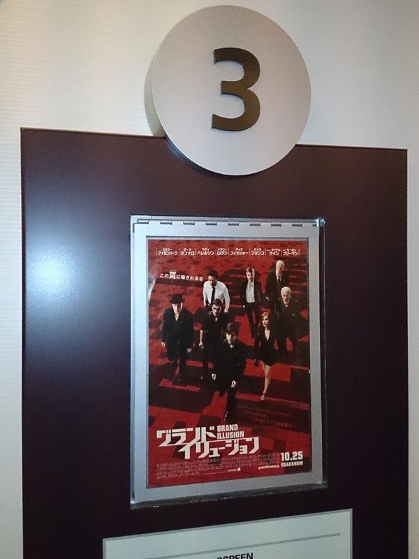 TOHOシネマズ西新井、スクリーン3前に掲示されたチラシ。