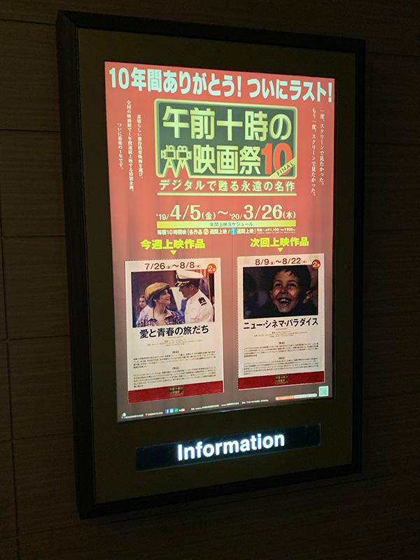 TOHOシネマズ日本橋、3階から5階への上りエスカレーターの折り返し通路に掲示された案内ポスター。(※『午前十時の映画祭10-FINAL』当時)