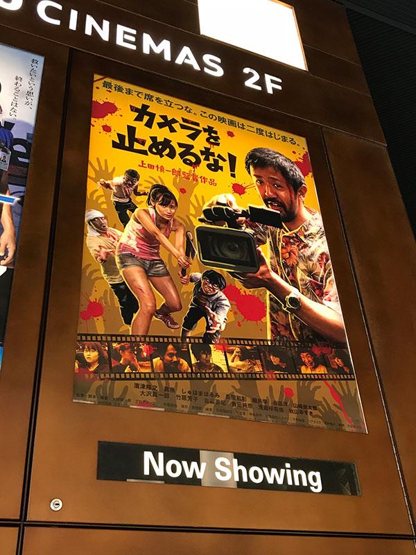 TOHOシネマズ日本橋が入っているコレド室町2入口に掲示されたポスター、。