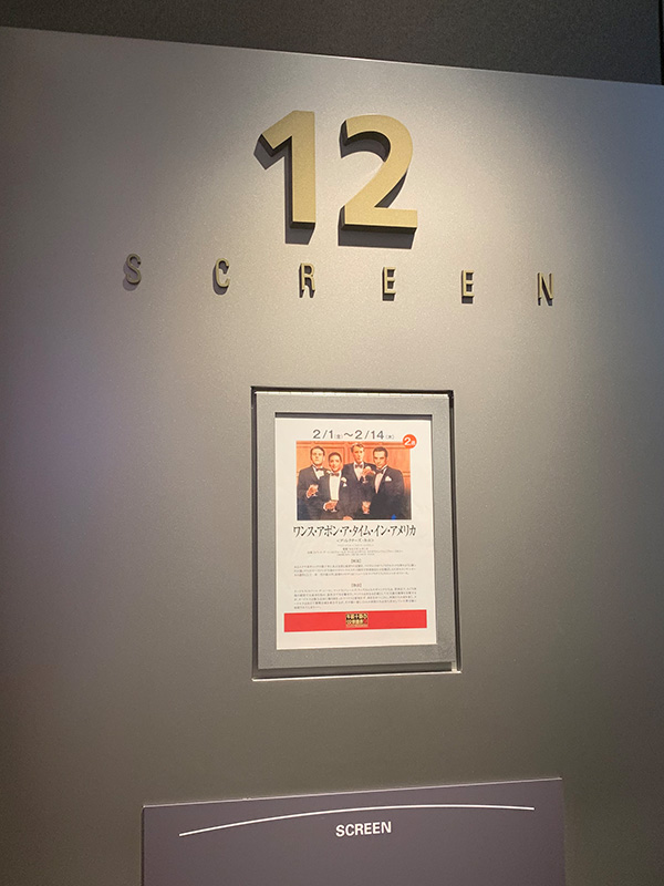 TOHOシネマズ錦糸町 楽天地、スクリーン12入口に掲示された作品解説。(※『午前十時の映画祭9』当時)