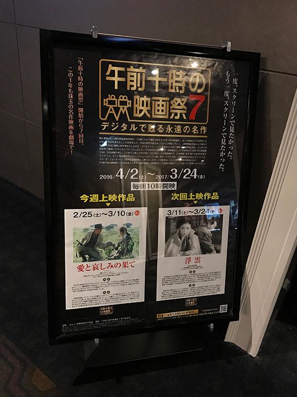 TOHOシネマズ日本橋、スクリーン3入口前に掲示された案内ポスター。