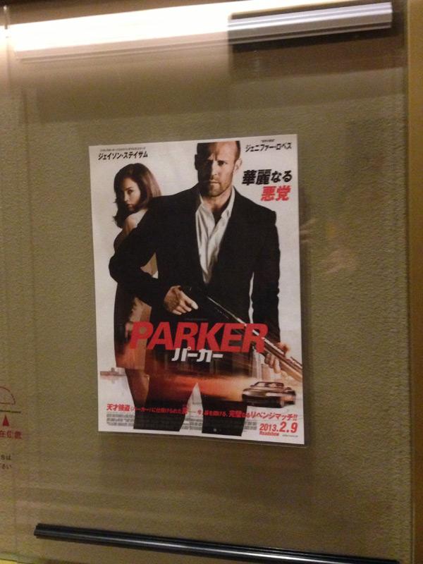 ユナイテッド・シネマ豊洲、スクリーン入口前に掲示されたポスター。
